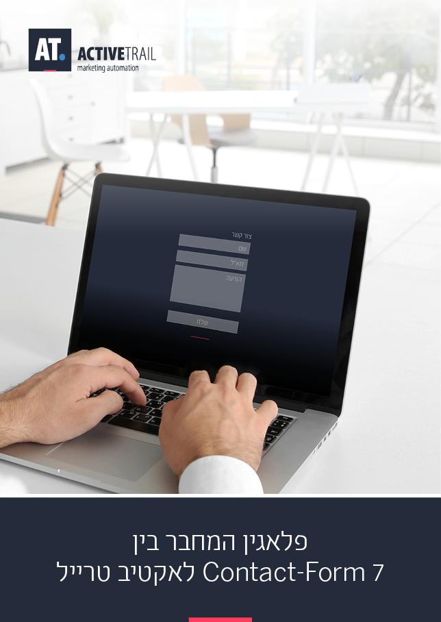 מדריך לשימוש בפלאגין המחבר בין Contact-Form 7 (וורדפרס) לבין אקטיב טרייל
