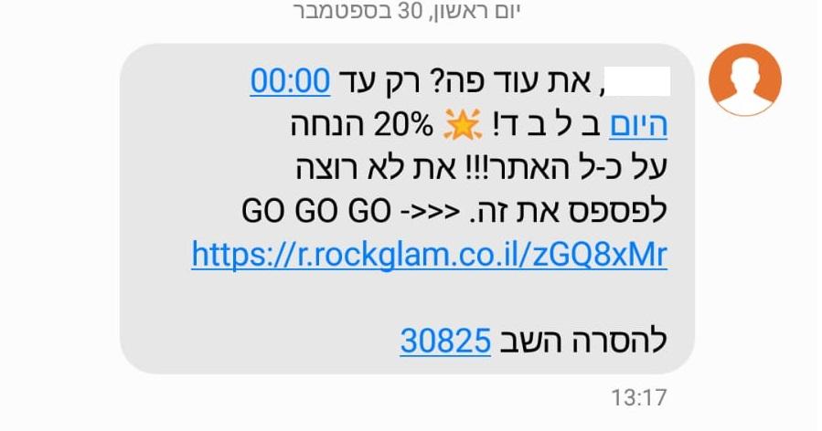 sms campaign cta