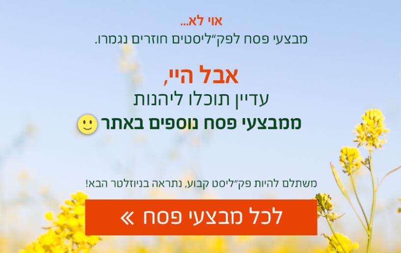 Spring_emailmarketinh_campaign_example3