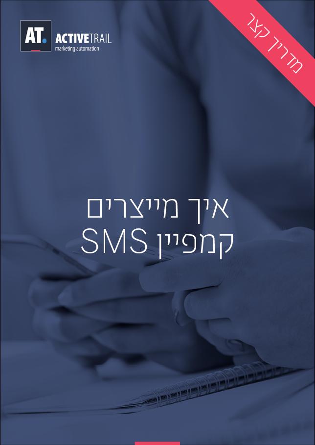 מדריך קצר – איך שולחים קמפיין SMS במספר שלבים קצרים