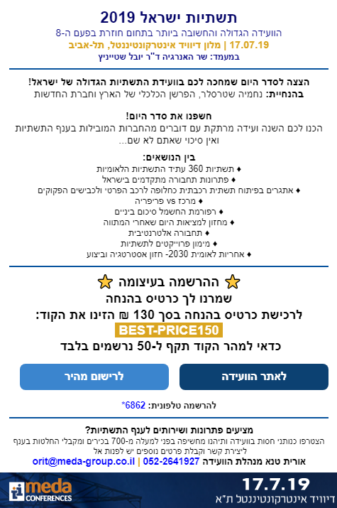 email marketing conference הזמנה לועידה