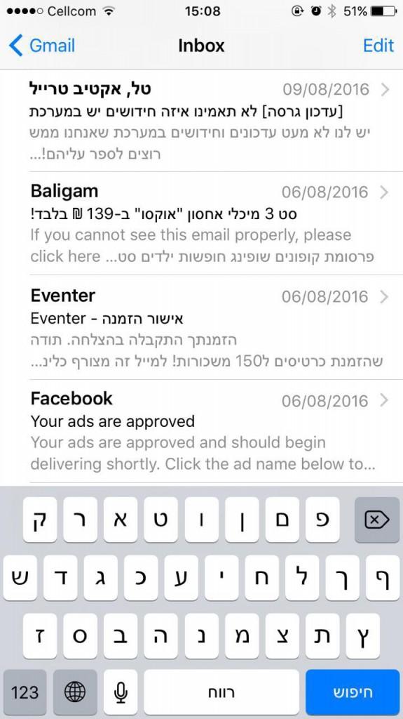 preheader iphone