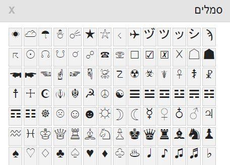 סמלים בכותרת המייל