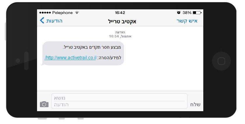 מערכת לשליחת סמס Active SMS