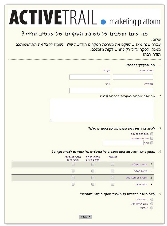 מערכת לבניית סקרים באינטרנט