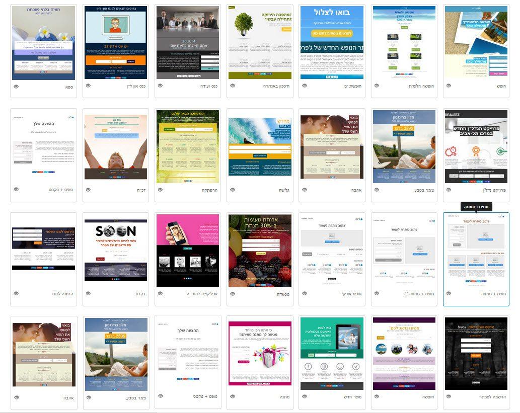 מערכת דפי נחיתה של אקטיב טרייל – Active Pages