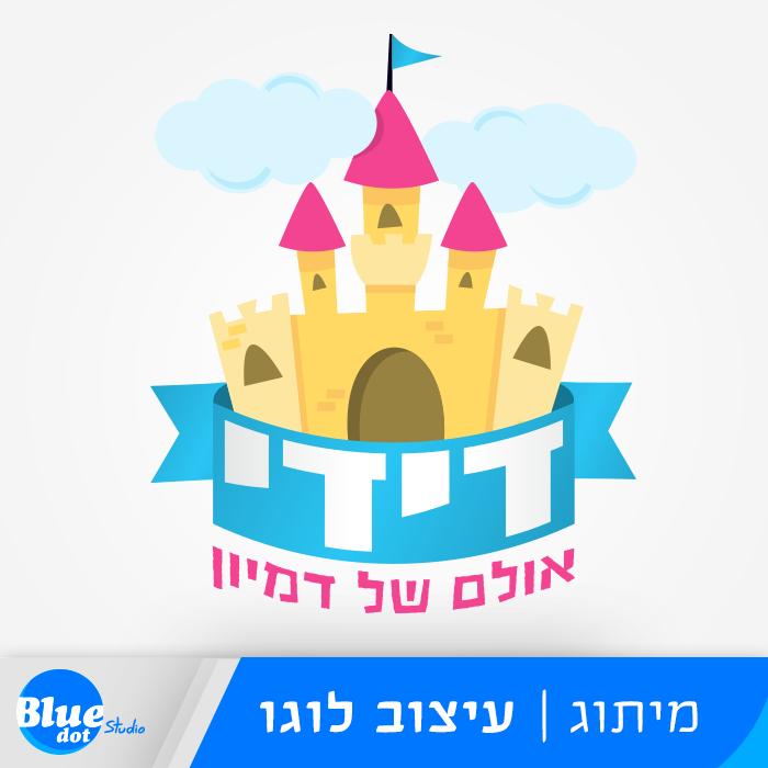 דוגמה לעיצוב לוגו - bluedot