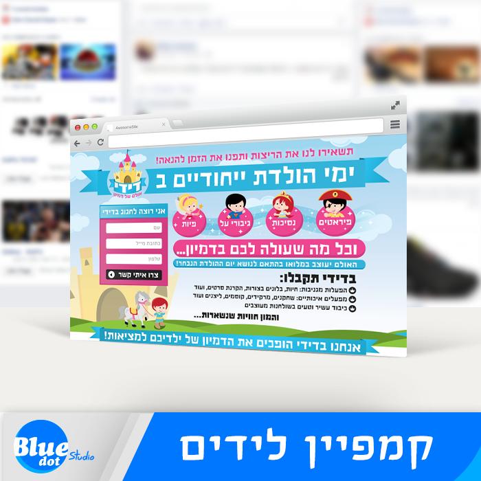 קמפיין לידים - bluedot