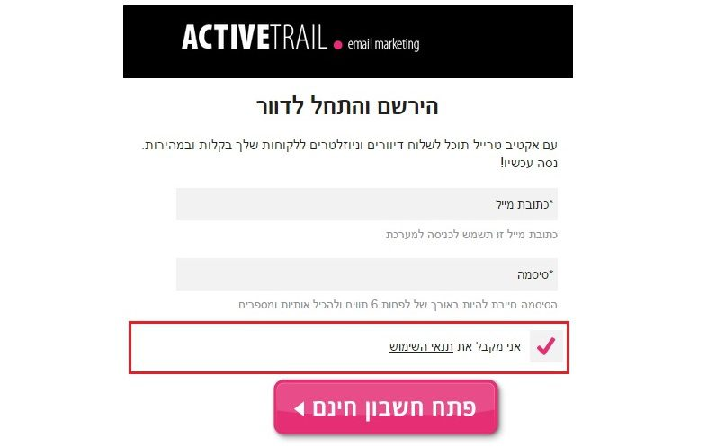 opt-in activetrail