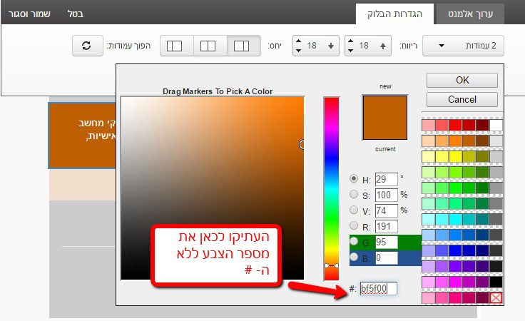 העתקת מספר הצבע