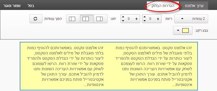 הגדרות בלוק טקסט