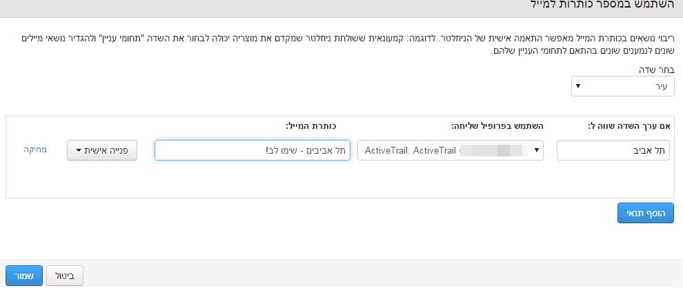 השתמש במספר כותרות למייל