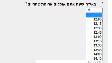 בחירת שעה בסקר
