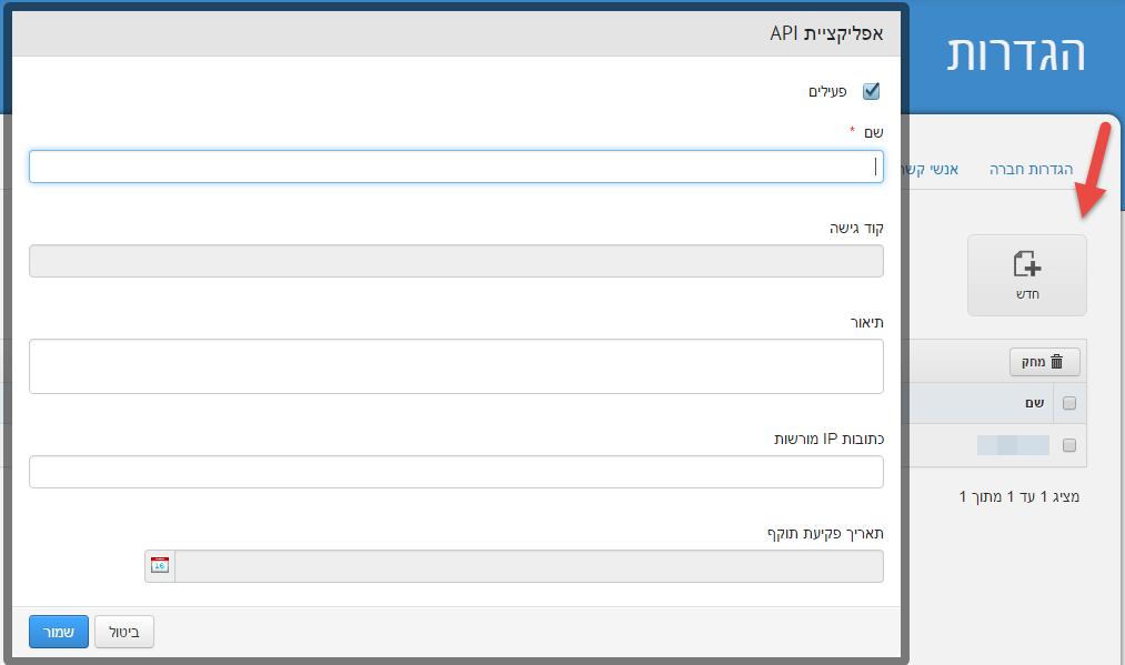 API חדש