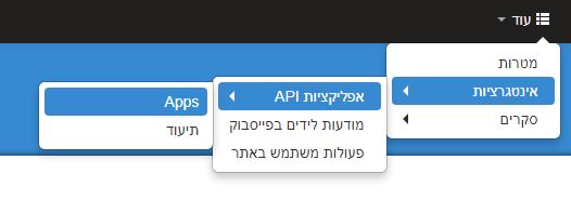 אפליקציות API