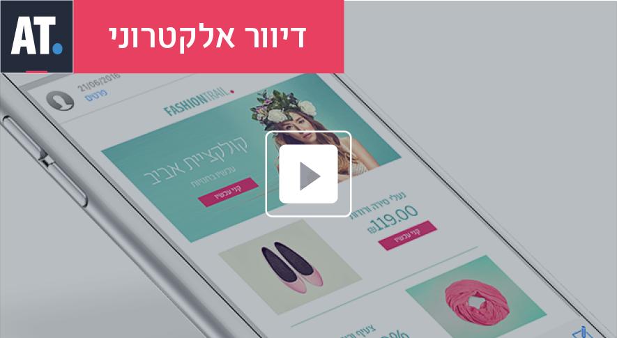 עיצוב קמפיין דיוור