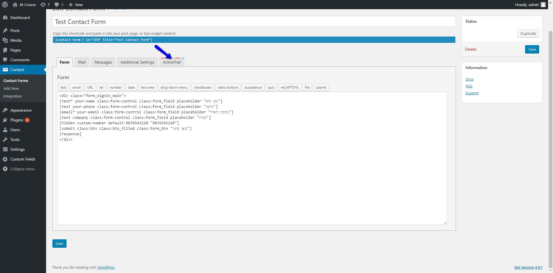 קוד טופס contact form 7- אקטיב טרייל