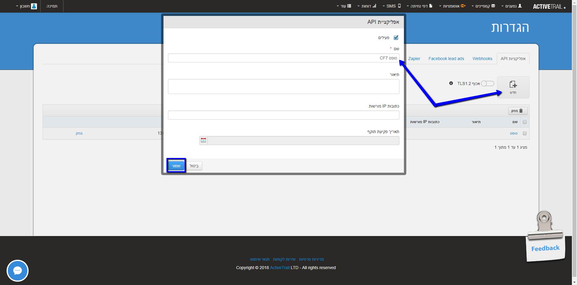 אפליקציית API חדש