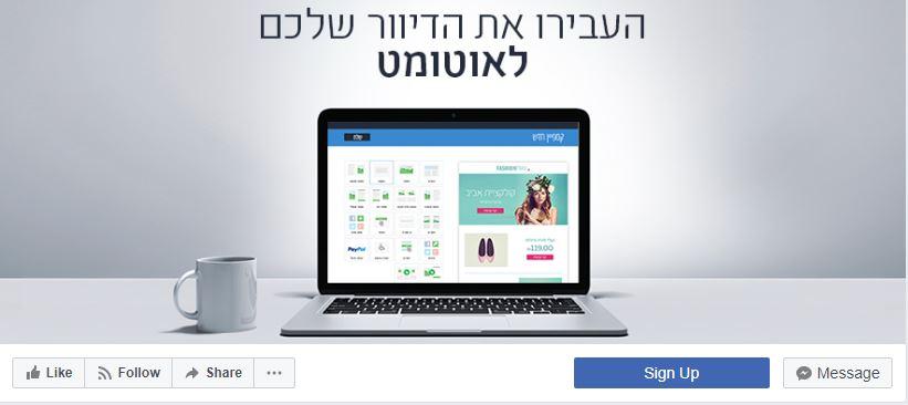 כפתור הרשמה בעמוד הפייסבוק