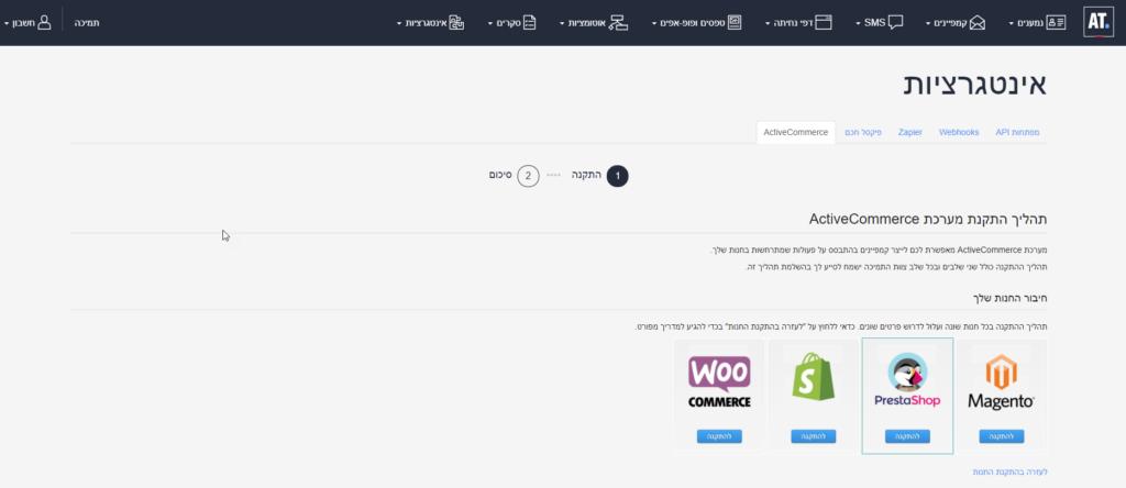 Online Store Integration in Hebrew