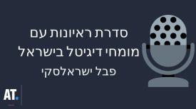 """ראיון עם מומחי הדיגיטל בישראל – פבל ישראלסקי, מייסד ומנכ""""ל אנגורה מדיה"""