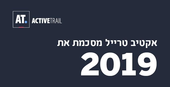 אינפוגרפיקה: אקטיב טרייל מסכמת את שנת 2019