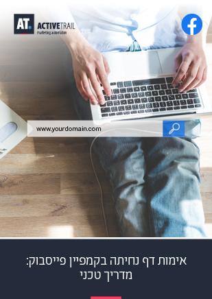 אימות דף נחיתה בקמפיין פייסבוק: מדריך טכני