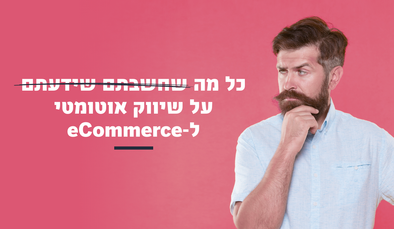 7מיתוסים על שיווק אוטומטי לאתרי מסחר(eCommerce) שהגיע הזמן לנפץ